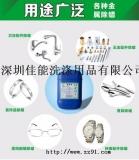 供应工业金属清洗剂机械五金工件制品除油剂