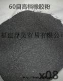 供应60目高档橡胶粉