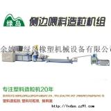 供应LDA-SHP-80侧边喂料造粒机组