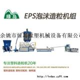 供应EPS泡沫造粒机组