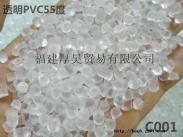 供应透明PVC55度