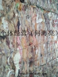 供应木浆纸