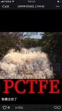 求购PCTFE机头料