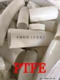 求购PTFE塑料