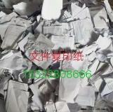 供应文件复印纸