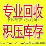 求购回收塑料助剂TPE,TPU,CPE135A