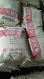 供应进口ABS颗粒