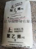 供应大量PE聚乙烯/中国石化/DFDA7042  价格面议