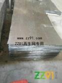 供应0.8-1.2CM油桶板