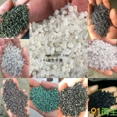 再生塑料顆粒