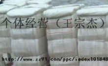 供应无纺布梳理的(涤棉和纯棉)再生棉