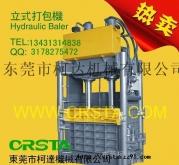 供应供应塑料瓶打包机厂家报价_机械及行业设备