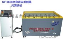 供应国际认证的三合一磁力去毛刺抛光清洗机