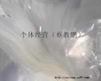 供应★ 塑匠6年造粒厂源头直供 边料透明袋边角料 纯高压ldpe吹膜级