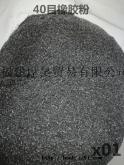 供应40目中档橡胶粉