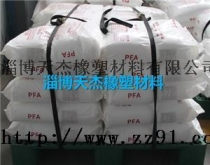 供应可溶性聚四氟乙烯(PFA)废料