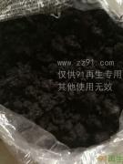 涤纶化纤团粒