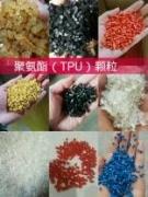 各色聚氨酯TPU颗粒