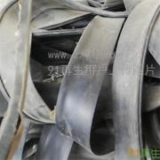 求购未硫化橡胶回收