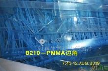 2019-8-17最新:PP管子,PAPE卷膜,PET杂色瓶片,PMMA边角,欧美期货供应