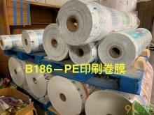 2019-12-7最新:PP吨袋A级,PP黑色袋,PP邮局袋,PE印刷卷膜,PVB粉末,欧美期货