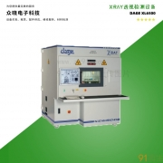 供应二手x光机DAGE XL6500 X-RAY透视检测设备
