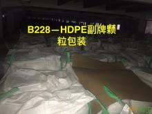 2020-4-2最新:HDPE副牌,HDPE膜级杂色颗粒,进口欧美期货供应