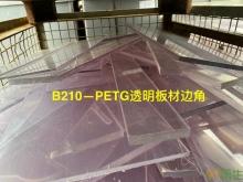 2020-4-5最新:LLDPE颗粒,PET吸塑盘,PETG透明板材边,PETG颗粒,欧美期货供应