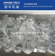 供应厂家医院盐水瓶粉碎清洗生产线瓶身瓶嘴瓶底橡胶分离设备