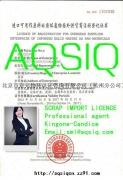 AQSIQ国外供货商注册登记证如何办理