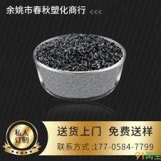 PC/ABS阻燃合金颗粒黑色塑料