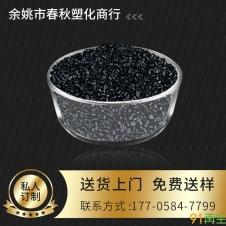PA6黑色再生颗粒