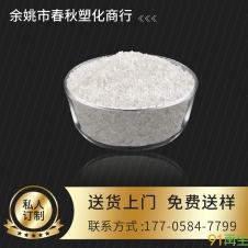 PC/新墅/PC透明白透高分子原料塑料颗粒