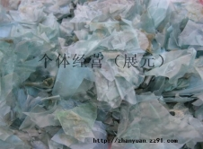 PVC软质粉碎料