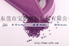 ABS高流动紫色