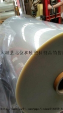 收缩膜pvc包装纸