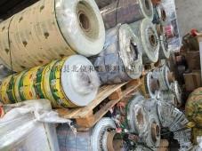 铝材复合膜筒包装纸