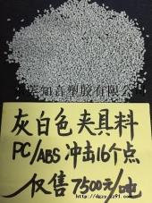 治具料【东莞知音塑胶】特价批发Pc+abs合金黑色颗粒冲击10个点以上4500一吨免费打板
