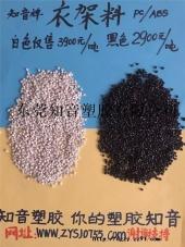 衣架料黑色Pc/abs【东莞知音塑胶】厂家直销冲击5个点以上3200免费打样