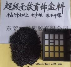 新加纤首饰盒料东莞知音塑胶厂家供应pc/abs黑色合金再生颗粒3500元/吨