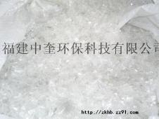 PET热水料、PET净片、PET瓶片、聚脂瓶片、化纤原料