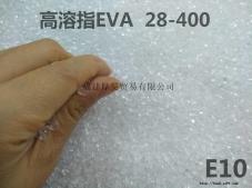 高溶指EVA 28-400 副牌