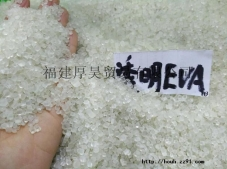 透明EVA再生颗粒