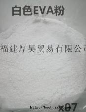 白色EVA粉