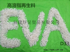 高溶脂EVA再生料