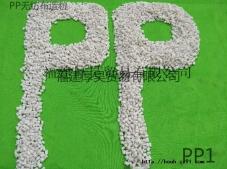 PP无纺布颗粒