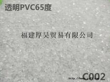 透明PVC65度