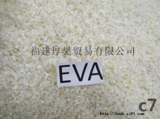 EVA再生颗粒c7