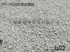 PP+PE白色复合颗粒