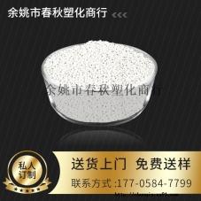 PC/ABS合金白色颗粒塑料